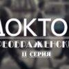 Доктор Преображенский 11 серия