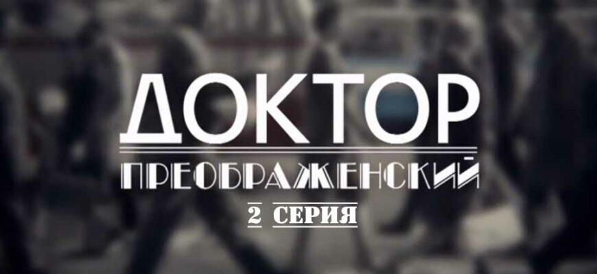 Доктор Преображенский 2 серия