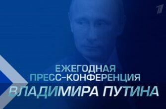 Ежегодная пресс-конференция Владимира Путина от 17.12.2020