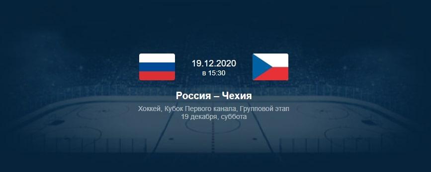 Хоккей. Россия - Чехия от 19.12.2020