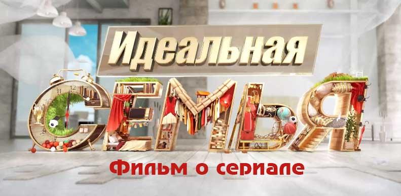 """Фильм о сериале """"Идеальная семья"""""""