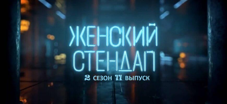 Женский стендап 2 сезон 11 выпуск