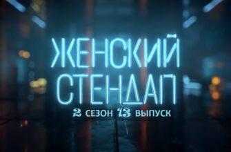 Женский стендап 2 сезон 13 выпуск