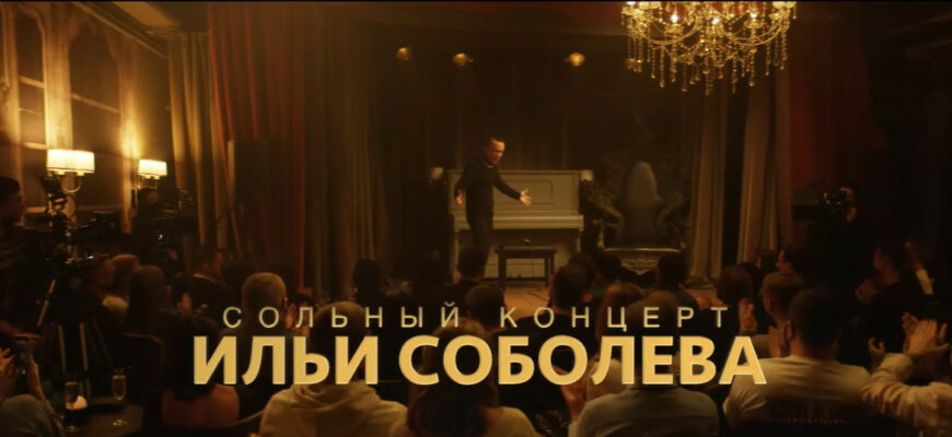 Стендап концерт Ильи Соболева от 27.12.2020