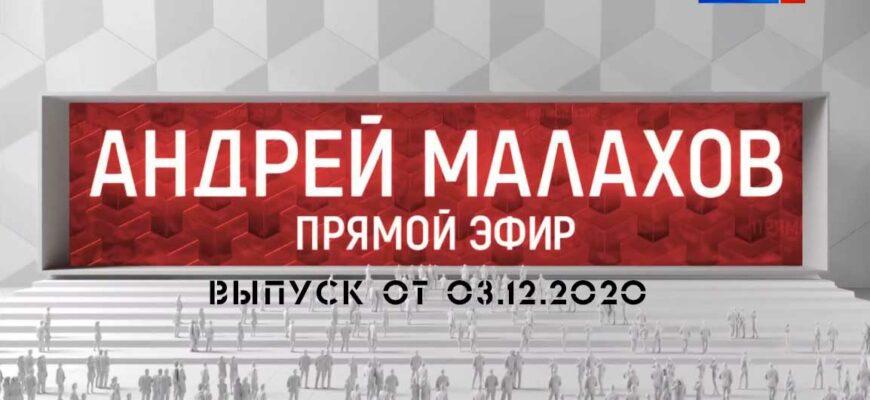Малахов. Прямой эфир от 03.12.2020