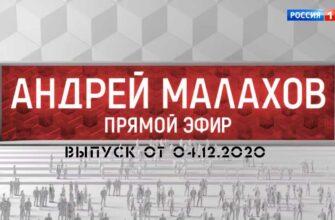 Малахов. Прямой эфир от 04.12.2020