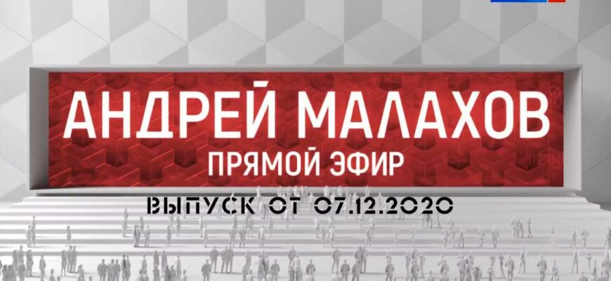 Малахов. Прямой эфир от 07.12.2020