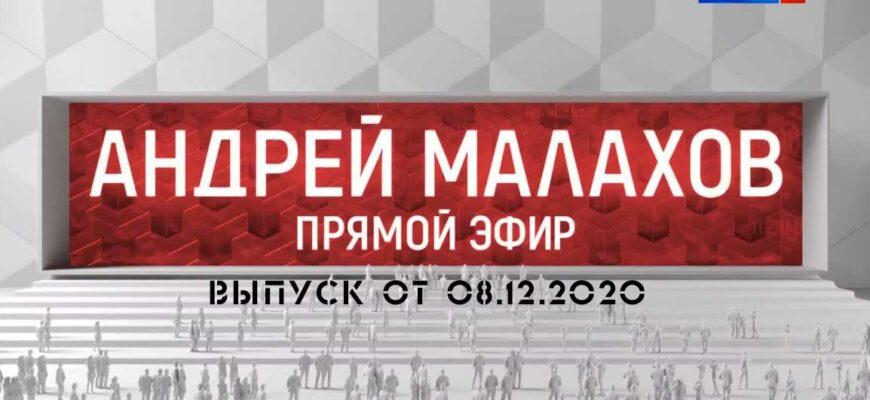 Малахов. Прямой эфир от 08.12.2020
