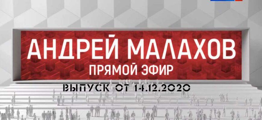 Малахов. Прямой эфир от 14.12.2020