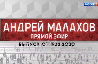 Малахов. Прямой эфир от 15.12.2020