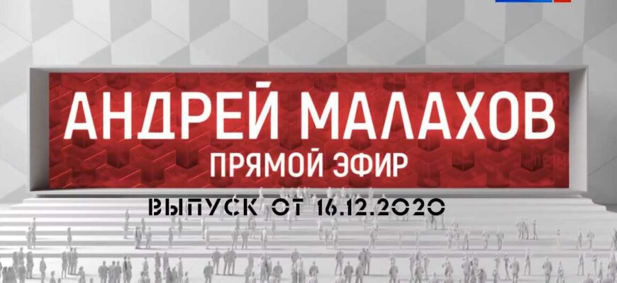 Малахов. Прямой эфир от 16.12.2020
