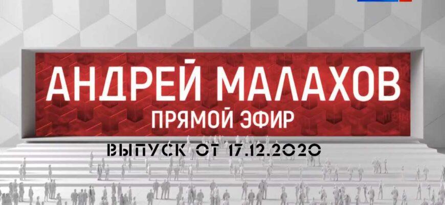 Малахов. Прямой эфир от 17.12.2020