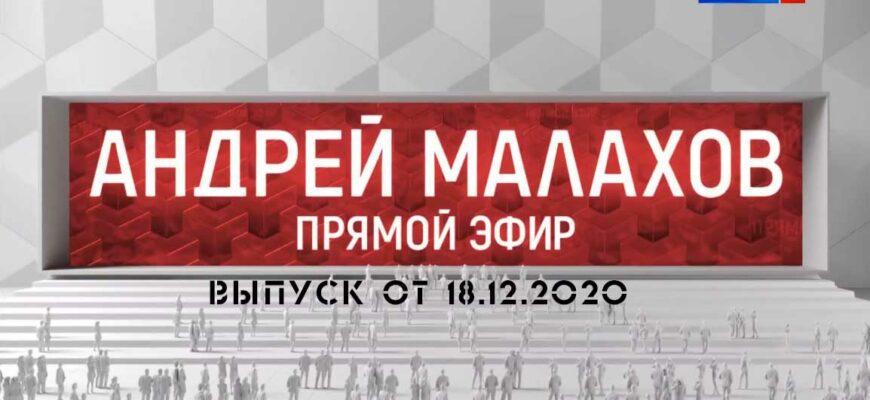 Малахов. Прямой эфир от 18.12.2020