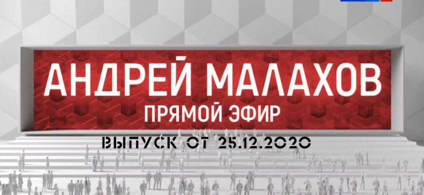 Малахов. Прямой эфир от 25.12.2020
