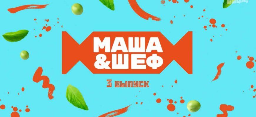 «Маша и Шеф» 3 серия