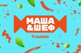 «Маша и Шеф» 4 серия