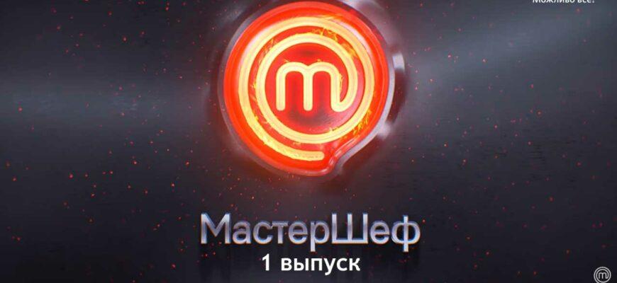 Мастер Шеф 10 сезон 1 выпуск