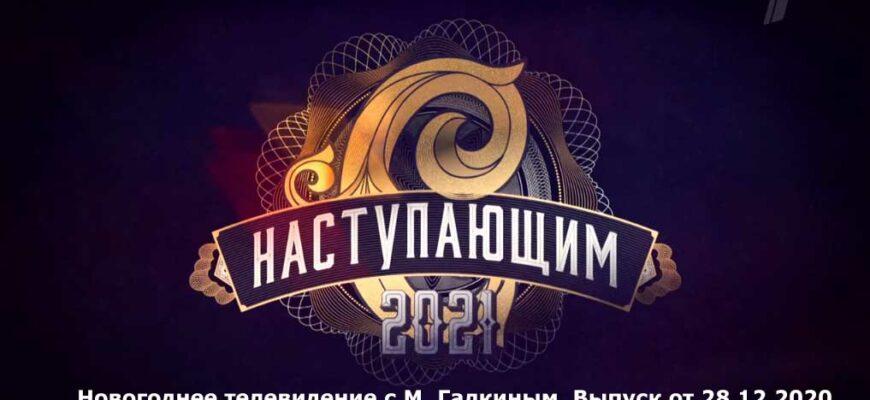 Новогоднее телевидение с Максимом Галкиным