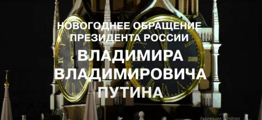 Новогоднее обращение Президента Российской Федерации В. В. Путина