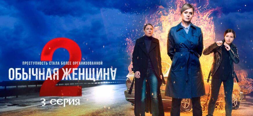 Обычная женщина 2 сезон 3 серия