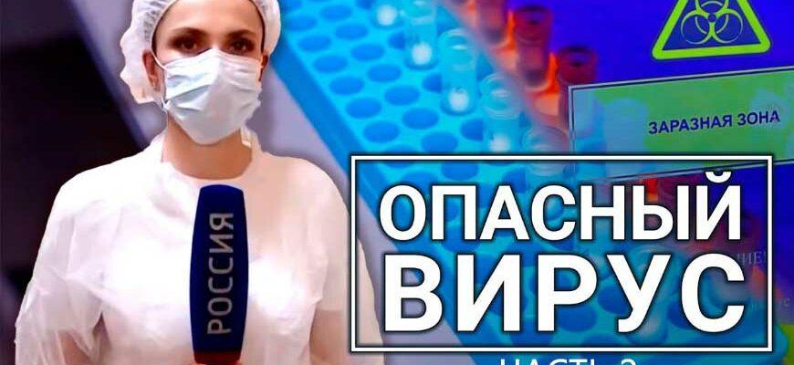 Опасный вирус. Первый год 2 серия