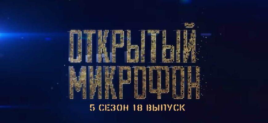 Открытый микрофон 5 сезон 18 выпуск
