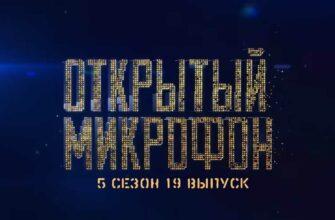 Открытый микрофон 5 сезон 19 выпуск