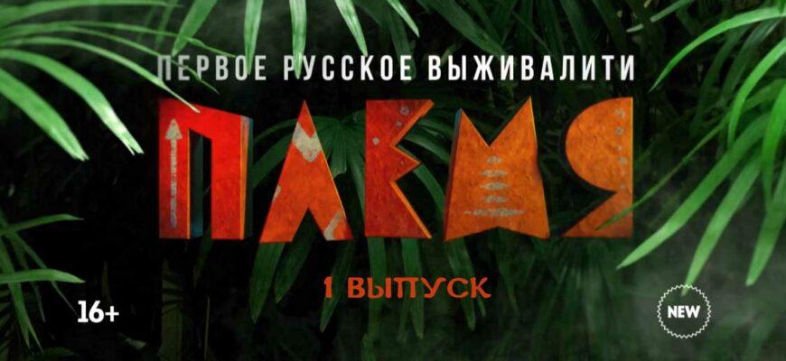 Племя 1 выпуск