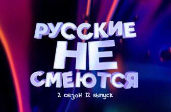 Русские не смеются 2 сезон 12 выпуск