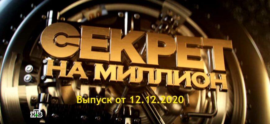 Секрет на миллион от 12.12.2020