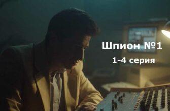 """Шпион номер 1"" 1-4 серия"