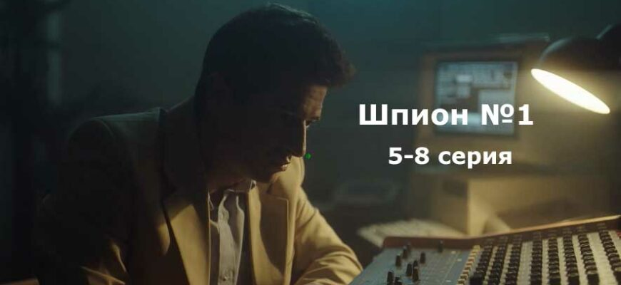 """Шпион номер 1"" 5-8 серия"