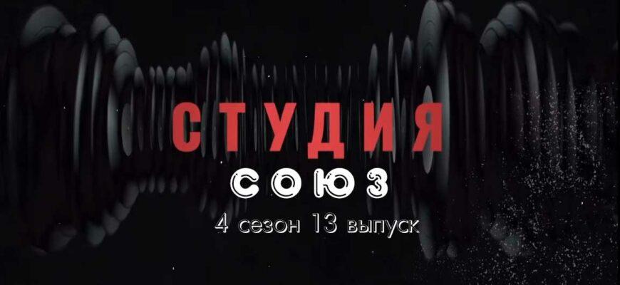 Студия союз 4 сезон 13 выпуск