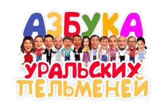 Уральские Пельмени от 04.12.2020