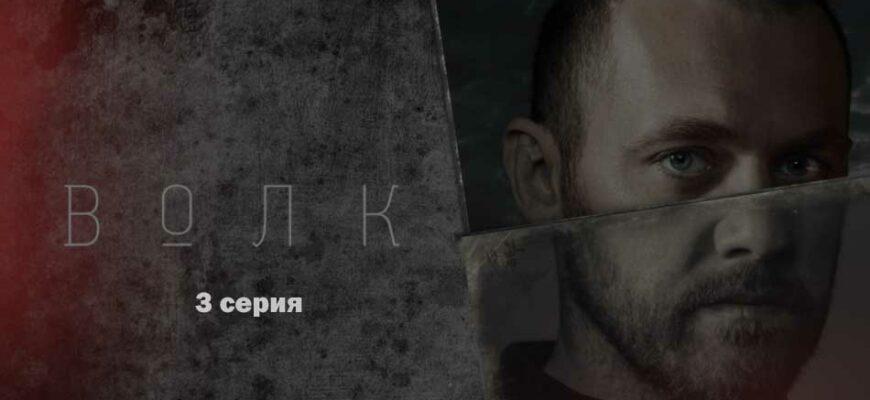 Сериал «Волк» 3 серия