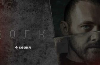 Сериал «Волк» 4 серия