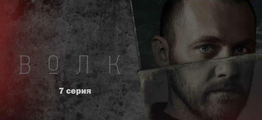 Сериал «Волк» 7 серия
