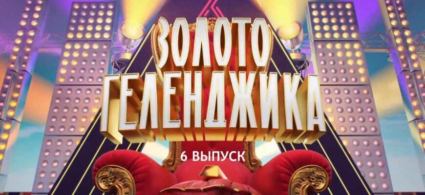 Золото Геленджика 6 выпуск