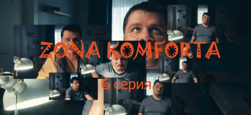 «Зона комфорта» 6 серия