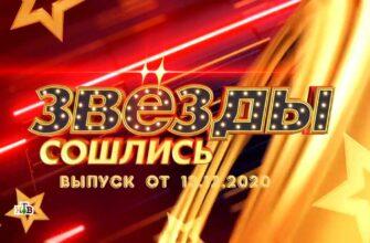 Звезды сошлись от 13.12.2020