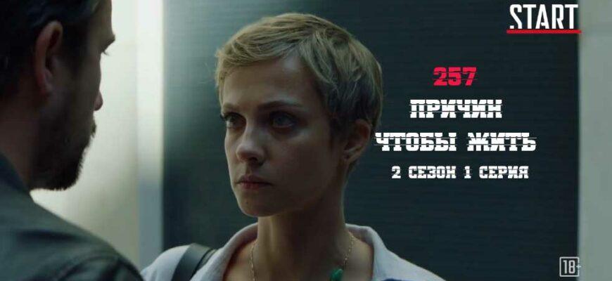 «257 причин чтобы жить» 2 сезон 1 серия