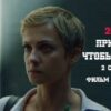 «257 причин чтобы жить» 2 сезон: Фильм о сериале
