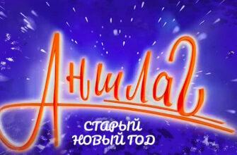 Аншлаг. Старый Новый год от 15.01.2021