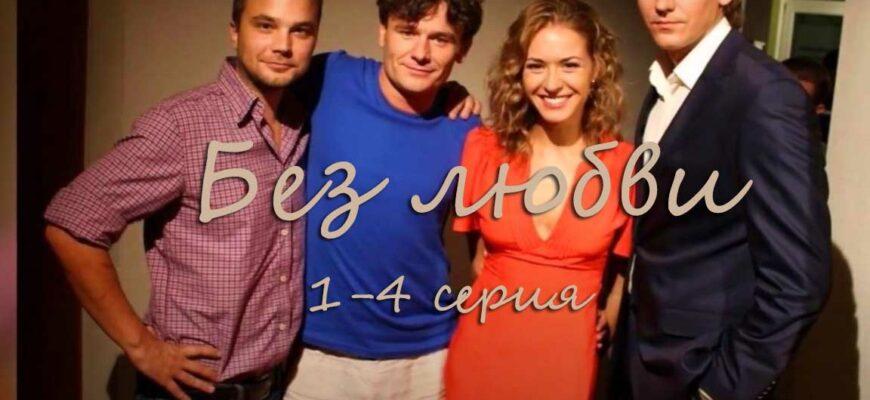 Без любви 1-4 серия
