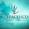 Битва экстрасенсов 21 сезон 15 выпуск