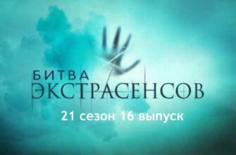 Битва экстрасенсов 21 сезон 16 выпуск
