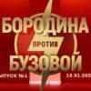 Бородина против Бузовой 1 выпуск от 18.01.2021