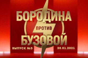 Бородина против Бузовой 3 выпуск от 20.01.2021