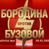 Бородина против Бузовой 6 выпуск от 25.01.2021