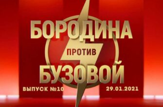 Бородина против Бузовой 10 выпуск от 29.01.2021